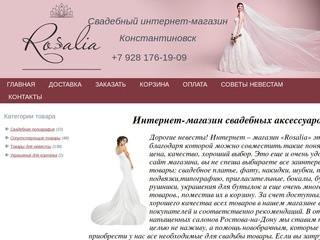 Свадебные платья, интернет-магазин свадебных платьев Ростов