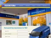 ООО Газсистемы - сеть газозаправочных станций, переоборудование автомобиля на газ