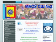 МАОУ СШ № 2 Бор Нижегородская область