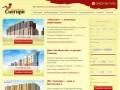 Строительная компания «Снегири» — квартиры в новостройках Тюмени