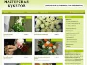 Мастерская букетов: доставка букетов   (8-499) 343-49-86, ул. Енисейская, 19 (м. Бабушкинская)