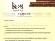 ООО Forest LTD (Форест ЛТД) г. Яранск, Деревообработка, пиломатериалы обрезные