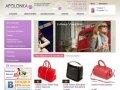 Интернет-магазин брендовых сумок Аполонка  — купить оригиналы брендовых сумок в Москве