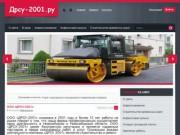 ООО «ДРСУ-2001» - асфальтирование дорог в Новосибирске (тел. +7 913 472 33 73)