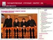 Государственный квартет имени П.И.Чайковского