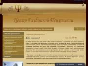 Томск: Центр глубинной психологии