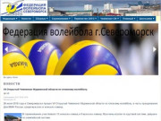Официальный сайт Федерации волейбола ЗАТО г.Североморск