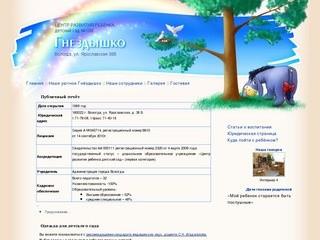 Гнёздышко. Центр развития ребёнка, детский сад №108, Вологда.