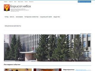 Adminborisoglebsk.e-gov36.ru