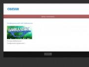 Неофициальный сайт Байкальска