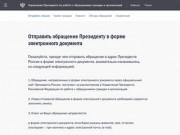 Управление Президента РФ по работе с обращениями граждан и организаций