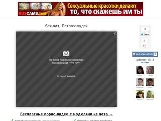 Sex чат, Петрозаводск — red-videochat.ru