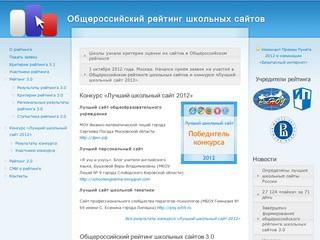 Результаты общероссийского рейтинга школьных сайтов 3.0
