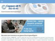 Сервис-24 сантехники Екатеринбург (Россия, Свердловская область, Екатеринбург)