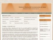 Каменск-Уральский контрольная на заказ