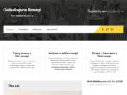 Сайт юриста по семейным делам в Житомире Ольги Антонович (Украина, Житомирская область, Житомир)