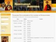 Православный Алексеевск   Город Свободный, Церковь Святителя Николая, Протоиерей Валерий Сырцов