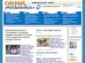 """Газета """"Степная Мозаика"""" - новости и реклама в Элисте и Калмыкии."""