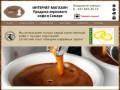 Продажа зернового кофе по России. (Россия, Самарская область, Самара)