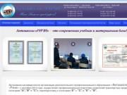 Автошкола РИЧИ - Основные сведения