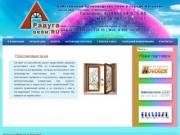 Добро пожаловать на главную страницу Радуга окон - Производство пластиковых окон в Хотьково