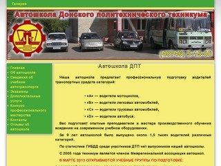Автошкола Донского политехнического техникума