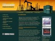Продажа нефтепродуктов оптом и в розницу бензин АИ-92 битум БНД 60 90 г. Володарск