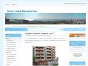 Новостройки Владивостока