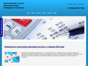 Ведение учета бухгалтерской отчетности. Проведение экспертиз. (Россия, Нижегородская область, Нижний Новгород)