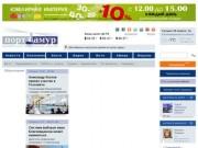 Новости Дальнего Востока – ИА «Порт Амур»