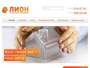 Частная охранная организация «ЛИОН» (г. Ногинск)