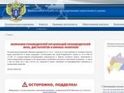 Федеральная служба по регулированию алкогольного рынка РФ (Государственный реестр лицензий)