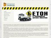 Бетон Обнинск производство доставка кольца плитка тротуарная