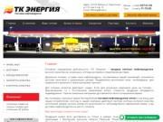 Продажа / поставка светлых нефтепродуктов оптом - Топливная Компания Энергия г. Москва