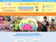 МамаДар - это уютный центр развития ребенка. (Россия, Ленинградская область, Санкт-Петербург)