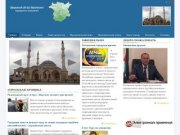 Официальный сайт Урус-Мартана