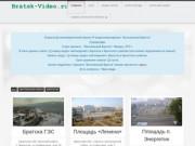 """Открытый некоммерческий проект IP-видеонаблюдения: """"Безопасный Братск"""" (Россия, Иркутская область, Братск)"""