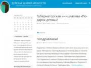Детская Школа Искусств   — Нижегородская область р.п. Воротынец