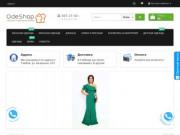 OdeShop.ru - интернет магазин модной одежды в Тамбове.