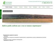 Питомник Козловка - питомник растений, дендросад, агротуризм
