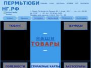 Тюбинг Пермь | Продажа тюбингов в Перми и Пермском крае