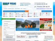ПЕГАС Туристик в Южно-Сахалинске +7 (4242) 30-20-10 (многоканальный)