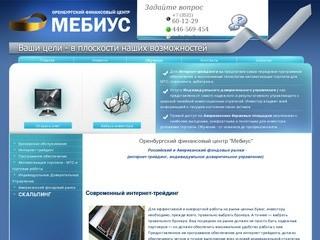 Оренбургский финансовый центр