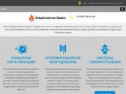 Пожарная безопасность на предприятии, противопожарные системы в Крыму - ООО «СпецАвтоматика-Сервис»