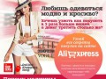 Секреты покупок на «Aliexpress»