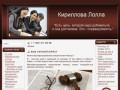 Юридические услуги в Казани (Кириллова Лолла, + 7 905 311 88 96)