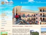 Гостиница Судака, Крым | Приват-отель Судак