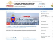 УПРАВЛЕНИЕ НА ТРАНСПОРТЕ МВД РОССИИ ПО СИБИРСКОМУ ФЕДЕРАЛЬНОМУ ОКРУГУ