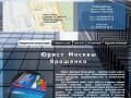 8(499)390-05-01 юридическая консультация в Москве (Россия, Московская область, Москва)
