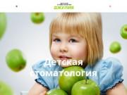 Джулия - Детская стоматология г. Волжский, детский стоматолог Волжский